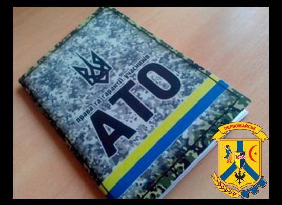 Надання добровольцям статусу учасника АТО
