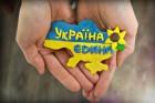 «Естафета єднання та милосердя», яка відбулася в приміщенні Миколаївської обласної державної адміністрації.