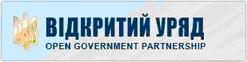 Відкритий уряд