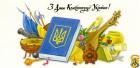 З нагоди Дня Конституції України
