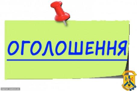 """Щодо проведення Міжнародного фестивалю дхп ячо-молодіжиої творчості """"Веселка миру"""""""