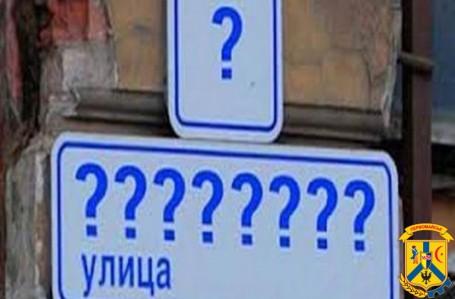 Перелік вулиць,провулків, проспектів,площ міста Первомайська