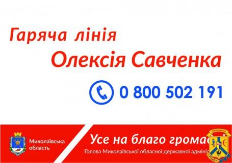 За ініціативи  Олексія Савченка з 11 січня на Миколаївщині працює  «Гаряча лінія голови облдержадміністрації»
