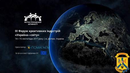 Запрошуємо взяти участь у ІІІ Форумі креативних індустрій