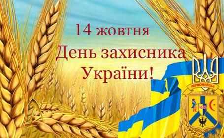 Програма святкових заходів з відзначення Дня захисника України
