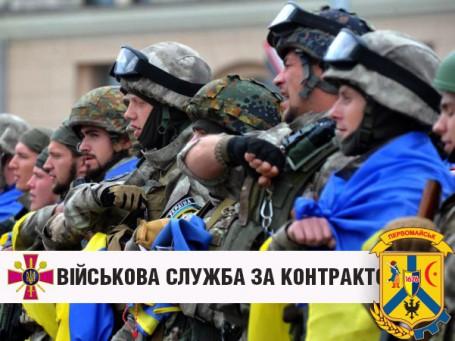Запрошуємо на військову службу за контрактом!