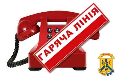 Увага: діє телефонна «гаряча лінія»  з питань впровадження механізму децентралізації