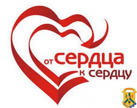 Всеукраїнський благодійний фонд «Серце до серця»