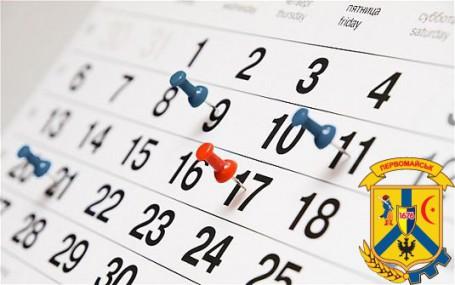 Опубліковано графік-календар