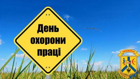 28 квітня - День охорони праці в Україні