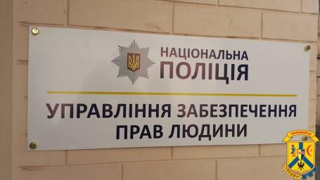 Національна поліція України інформує