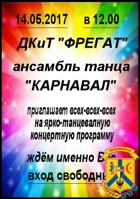 """""""Карнавал"""" у БК """"Фрегат"""""""