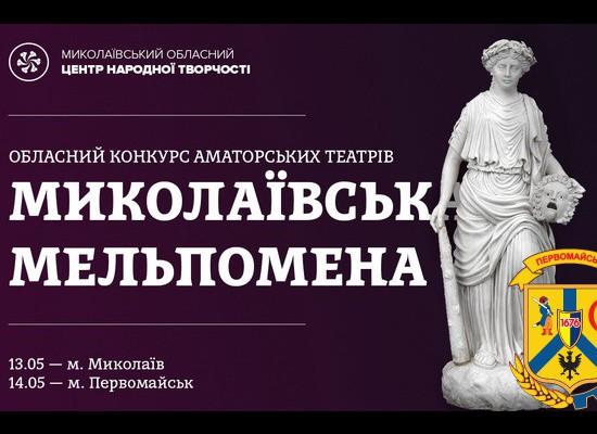 Конкурс «Миколаївська Мельпомена»