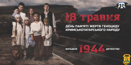 День пам'яті жертв геноциду кримськотатарського народу