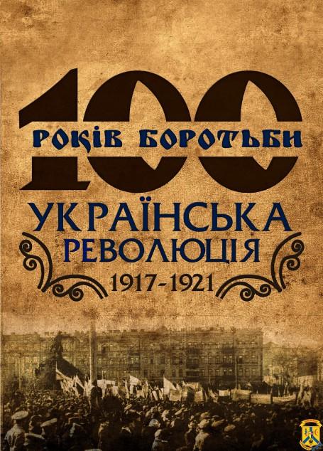 100 років боротьби