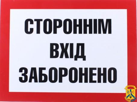 Шановні жителі міста Первомайська!