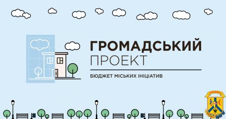 """Громадський проект """"Бюджет міських ініціатив"""""""