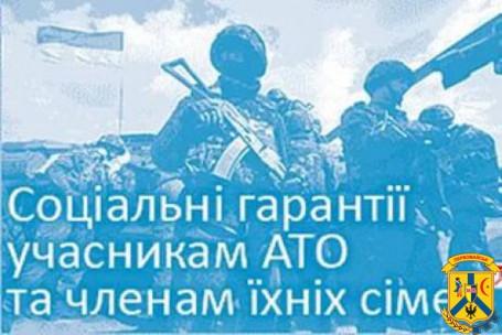 До відома демобілізованих учасників антитерористичної операції