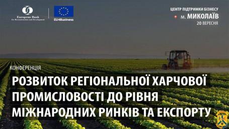 Конференція «Розвиток регіональної харчової промисловості до рівня міжнародних ринків та експорту»