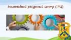 Інклюзивно-ресурсний центр у Первомайську