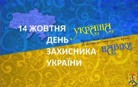 Програма святкових заходів з відзначення  Дня захисника України в місті Первомайську 14 жовтня 2018 року