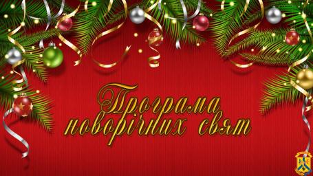 Програма святкування новорічних та різдвяних свят