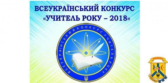 """Обласний тур Всеукраїнського конкурсу """"Учитель року – 2018"""""""