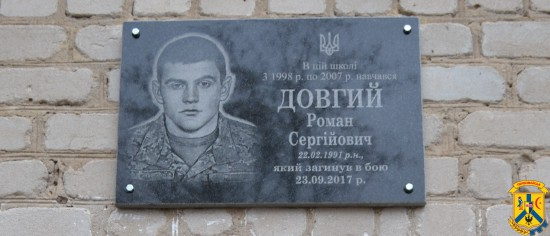 Урочисте відкриття меморіальної дошки Роману Довгому
