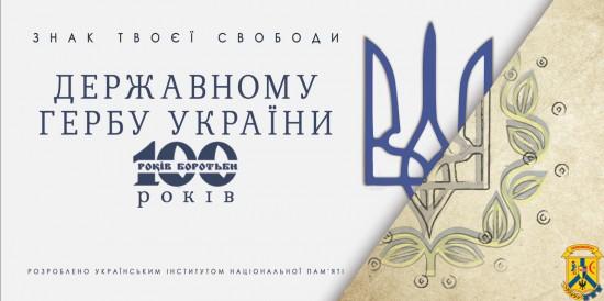 Тризуб крізь призму часу (до 100-річчя затвердження Тризуба державним гербом Української Народної Республіки)