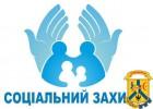 Засідання координаційної ради по виконанню міських програм соціального захисту населення