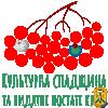 Конкурс «Культурна спадщина та видатні постаті краю»