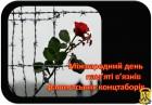Інформ-тайм від бібліотеки «Нацистський концтабір: проти закону, проти людства»