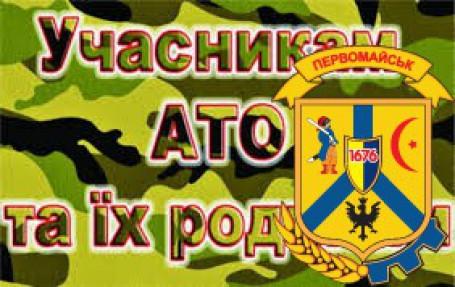 Інформація  щодо  оздоровлення та відпочинку на базах відпочинку демобілізованих  учасників  антитерористичної операції на сході України