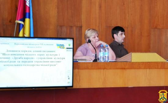 Засідання чергової сесії Первомайської міської ради