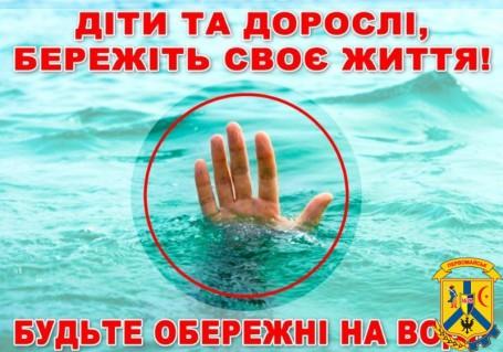 ПРАВИЛА поведінки населення на водних об'єктах міста Первомайська