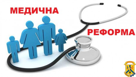Медична реформа у Первомайську