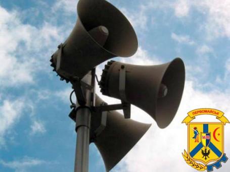 Перевірки системи централізованого оповіщення цивільного захисту
