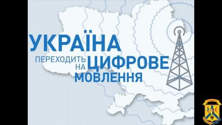 Україна переходить на цифрове телебачення. Що треба знати?