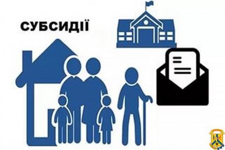Збірка відповідей на запитання щодо порядку надання населенню житлових субсидій