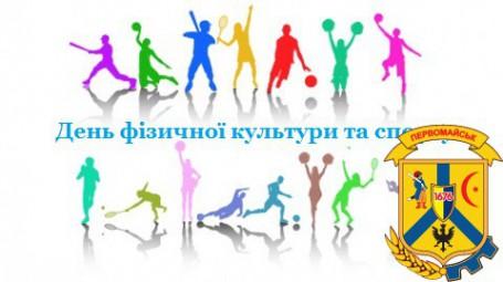 Відзначення Дня фізичної культури та спорту