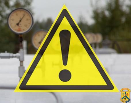 Відключення газопостачання!!!