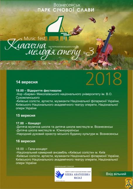 Третій фестиваль класичної музики «Класична мелодія степу» у місті Вознесенську запрошує