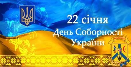 Мітинг з нагоди Дня Соборності України