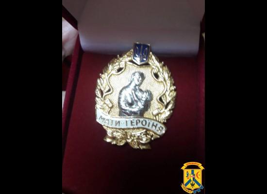 Урочисте вручення нагород «Мати-героїня»