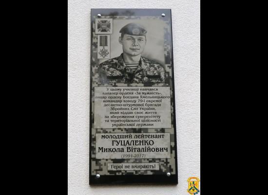 Відкриття меморіальної дошки Миколі Гуцаленку