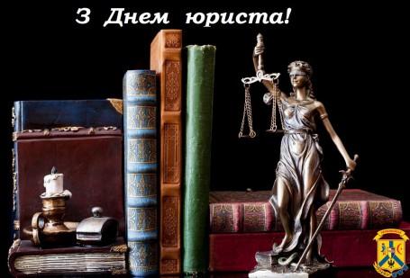 Вітаємо з Днем юриста!