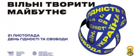 21 листопада - День Гідності та Свободи!
