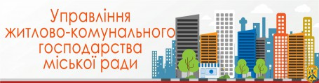 Звіт про виконання за 9 місяців 2019 року Програми економічного і соціального розвитку міста Первомайська на 2018-2020 роки управління ЖКГ