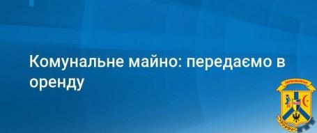 Перелік вільних приміщень комунальної власності територіальної громади міста Первомайська, які пропонуються до передачі в оренду, станом на 01.08.2019 року