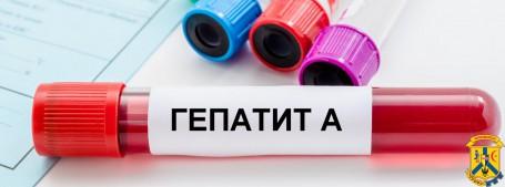 Підвищення захворюваності на вірусний гепатит А